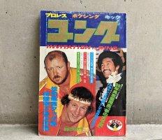 古雑誌  月刊ゴング  [1980.2月号 ファンクス,具志堅] used