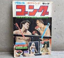 古雑誌  月刊ゴング  [1977.11月号 猪木vsチャック・ウェップナー] used