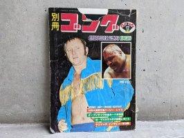 古雑誌  別冊ゴング  [1977.12月15日号 ドリーファンク,ブッチャー] used