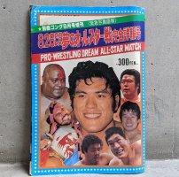 古雑誌  別冊ゴング  [1979.9月号増刊  夢のオールスター戦] used