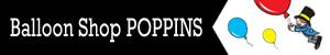 電報・祝電 結婚祝いのバルーン電報はバルーンショップポピンズ