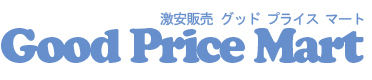 グッドプライスマート【gp-mart.com】 | パソコンソフト販売 皆様へ激安価格・グッドプライスで提供しています!