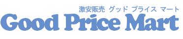 グッドプライスマート【gp-mart.com】   パソコンソフト販売 皆様へ激安価格・グッドプライスで提供しています!