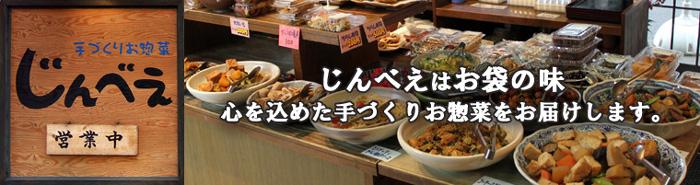 手づくりお惣菜の店 じんべえ オンラインショップ - 福井県越前町織田