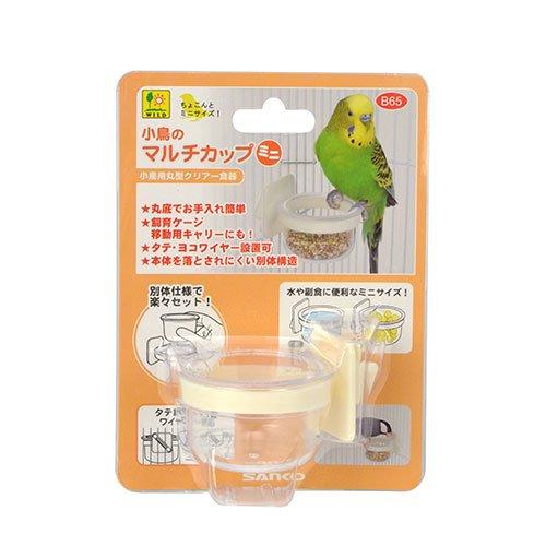小鳥のマルチカップ ミニ