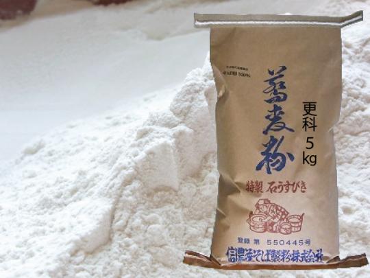更科粉5kg袋の調理例