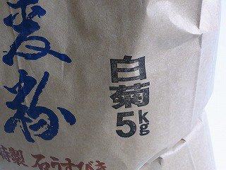 特白菊 石臼挽きそば粉5kg袋の調理例
