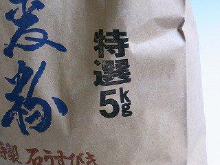 特特選|石臼挽きそば粉5kg袋の調理例