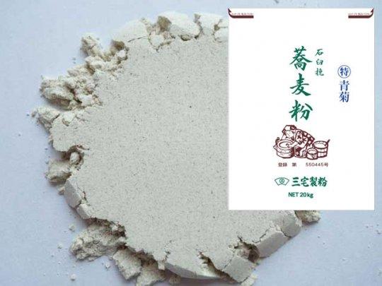 特青菊|石臼挽きそば粉北海道北米20kg袋