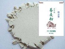青菊|石臼挽きそば粉北海道/北米産20kg袋