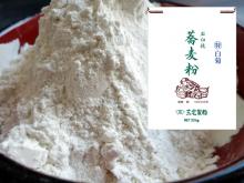 特白菊|石臼挽きそば粉北米北海道20kg袋(10kg×2袋)