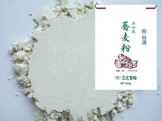 特選|石臼挽きそば粉北海道/北米産20kg袋
