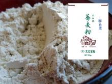 特特選|石臼挽きそば粉北海道北米20kg(10kg×2袋)