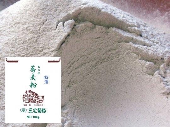 特選|石臼挽きそば粉北米産