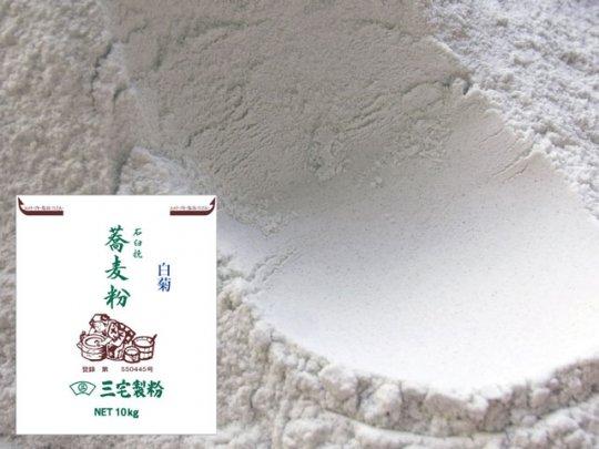 白菊|石臼挽きそば粉(北米産)