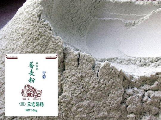青菊|石臼挽きそば粉北米ワシントン州産10kg袋