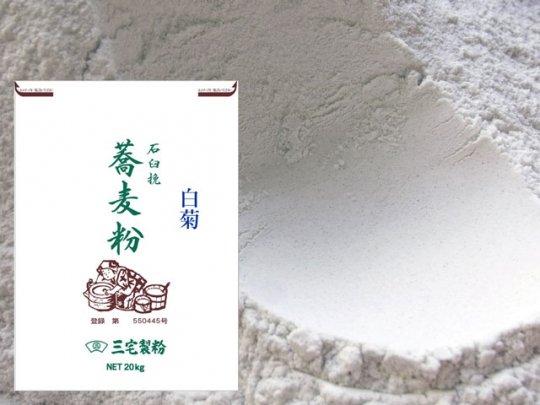 白菊|石臼挽きそば粉北米ワシントン州産20kg袋