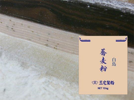 打粉(白鳥そば粉)10kg袋
