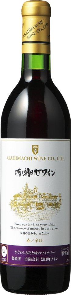 (有)朝日町ワイン  赤/720ml