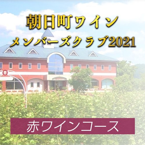 朝日町ワイン メンバーズクラブ2021 赤ワインコース