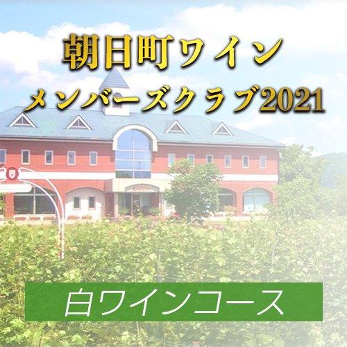 朝日町ワイン メンバーズクラブ2021 白ワインコース