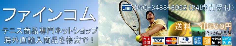 テニス商品専門店「ファインコム」 テニスラケット・テニスガットが常に激安・安値、当店でしか手に入らない日本未発売・入手困難モデルも多数取り揃え