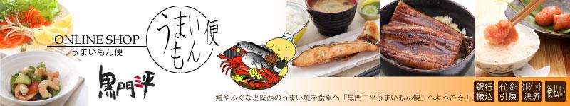 鮭やふくなど関西のうまい魚を食卓へ「黒門三平 うまいもん便」