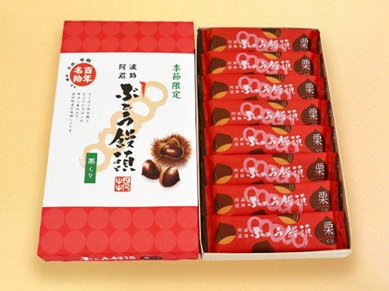 ぶどう饅頭 栗(5本パック)