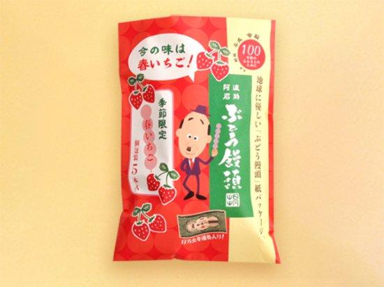 ぶどう饅頭 春いちご 5本入り(エコパッケージ)