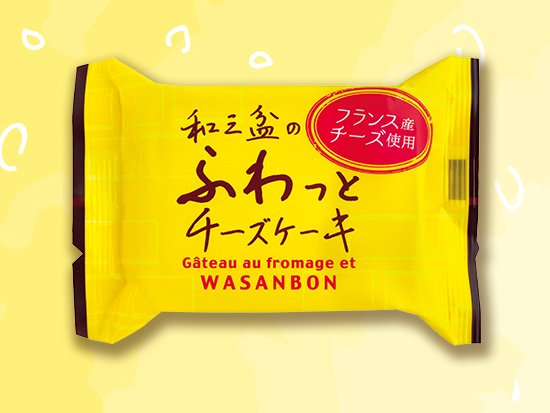 和三盆のふわっとチーズケーキ