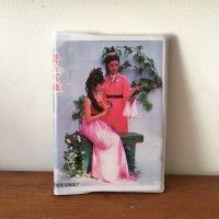*china retro*デッドストックメモ帳(碧玉良縁C)