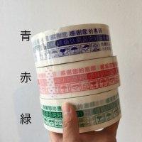 *china retro*中国語梱包テープ(紺)