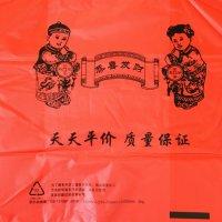 *china retro*赤ビニール袋10枚セット(双童)