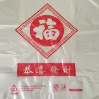 *china retro*透明ビニール袋10枚セット(福)