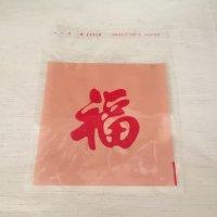*china retro*福テープ付き袋5枚セット