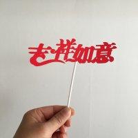 *china retro*ケーキトッパー(吉祥如意)