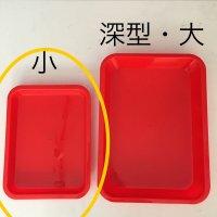 <img class='new_mark_img1' src='https://img.shop-pro.jp/img/new/icons7.gif' style='border:none;display:inline;margin:0px;padding:0px;width:auto;' />*china retro*赤プラトレイ(小)