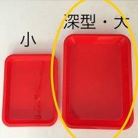 <img class='new_mark_img1' src='https://img.shop-pro.jp/img/new/icons7.gif' style='border:none;display:inline;margin:0px;padding:0px;width:auto;' />*china retro*赤プラトレイ(深型・大)