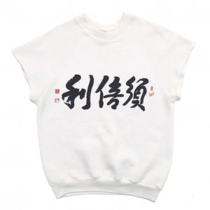 <img class='new_mark_img1' src='https://img.shop-pro.jp/img/new/icons50.gif' style='border:none;display:inline;margin:0px;padding:0px;width:auto;' />70'S Levis リーバイス 利倍須 和柄 ヴィンテージ半袖スウェット 【S】