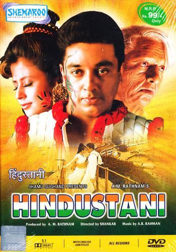 Hindustani DVD 邦題「インドの仕置人」 - インド映画DVD・CD販売 ...