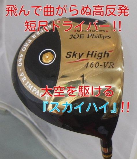 SKY HIGH 460短尺ドライバー 左用