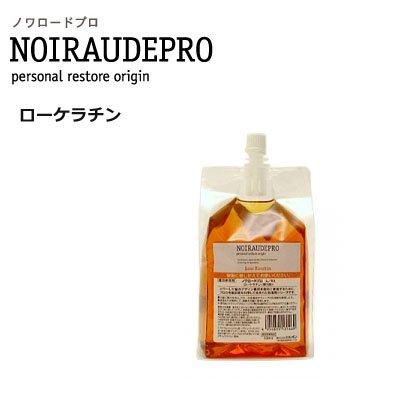 ノワロードプロ ローケラチン[弾力剤] 500ml