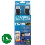 CYBER・Premium HDMIケーブル 4K(PS4用)〈1.5m〉
