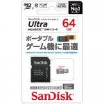 サンディスク ウルトラ microSDXC™ UHS-Iカード 64GB<img class='new_mark_img2' src='https://img.shop-pro.jp/img/new/icons30.gif' style='border:none;display:inline;margin:0px;padding:0px;width:auto;' />
