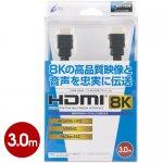 CYBER・HDMIケーブル 8K(PS5用)ブラック〈3m〉
