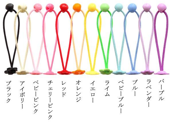 ☆花カップゴム18mm A 10本セット