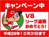 【リーグ優勝V8キャンペーン】カープ携帯高反発クッション