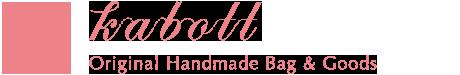 kabott(カボット)公式通販サイト/絵本や童話・動物モチーフ【大人可愛いハンドメイドバッグ 】