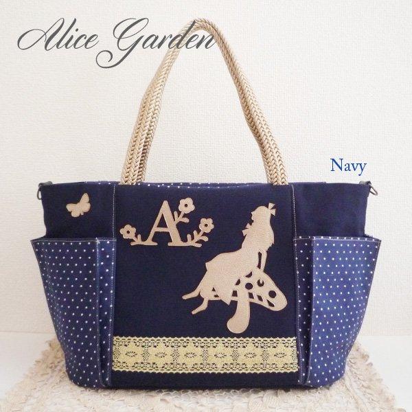【不思議の国のアリスのマザーズバッグ】Alice garden・ネイビー