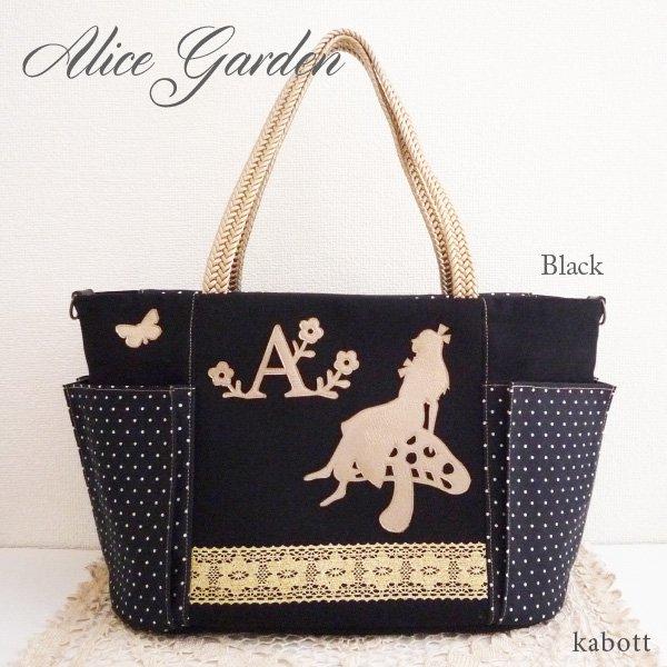 【不思議の国のアリスのマザーズバッグ】Alice garden・ブラック
